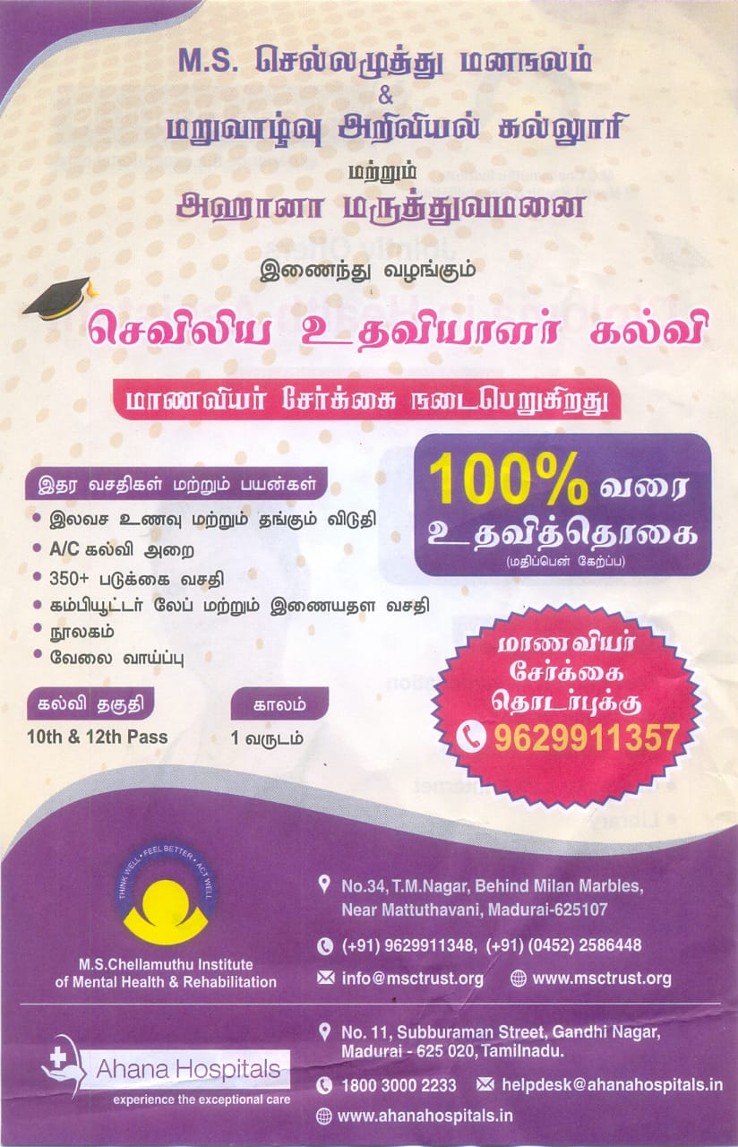 NGO in Madurai   Charity For Mental Health   Home For Mentally Ill